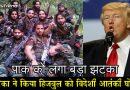 हिजबुल मुजाहिदीन के विदेशी आतंकी संगठन घोषित होने से छलका पाकिस्तान का दर्द