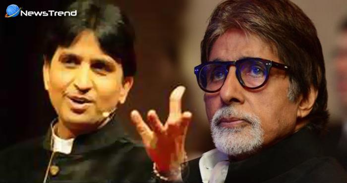 """कुमार विश्वास ने '32 रुपये' के लिए फिर से कसा बिग-बी पर तंज, कहा- """"मेरी कमाई के.."""