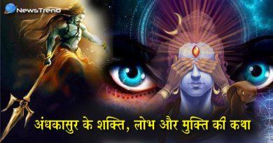 andhakasura vadh, goddess parvati, hindu Mythology, shiv killed andhakasur, shiv putr andhakasur, अंधकासुर का जन्म, अंधकासुर का संहार