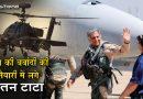 'महाविनाशक' हथियार की तैयारी में लगे रतन टाटा, कहा – चीन को नक्शे से ….
