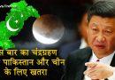 आने वाला चंद्रग्रहण बढ़ाएगा पाकिस्तान और चीन की मुसीबतें, जानें कैसे!