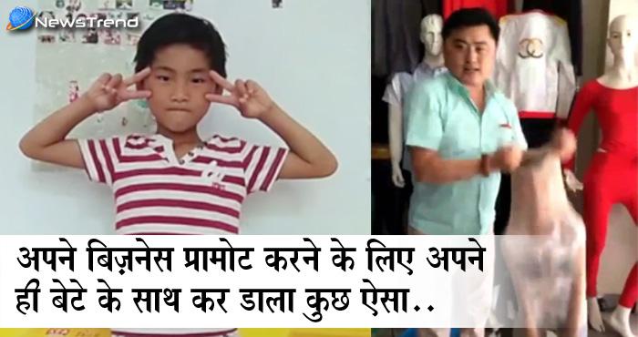 Photo of viral video: अपने ही बेटे को मोज़े में डाल किया बिज़नेस प्रमोट, देखने वालों का हुआ हंस-हंस कर बुरा हाल…देखें विडियो!
