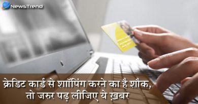 अगर आप भी क्रेडिट कार्ड से शॉपिंग करने के हैं शौक़ीन तो कभी भी बन सकते हैं हैकरों का शिकार, जानें कैसे!