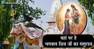 सावन में एक महीने भगवान शिव निवास करते हैं अपने ससुराल में, इस जगह हैं भगवान शंकर की ससुराल