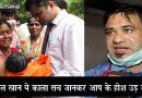 गोरखपुर हादसा : सामने आया मीडिया के हीरो डॉ. काफील खान का एक और काला सच…