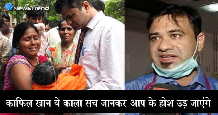 गोरखपुर हादसा : सामने आया मीडिया के हीरो डॉ. काफील खान का एक और काला सच...