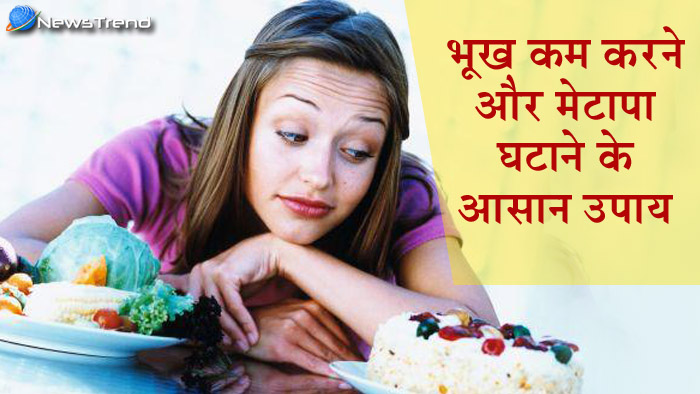 बार-बार भूख लगने से हैं परेशान? तो इन तरीकों से करें अपनी भूख को शांत!