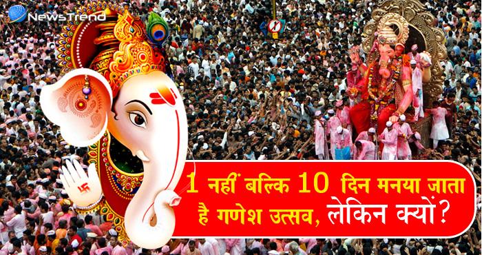 आखिर 10 दिन का गणेश उत्सव क्यों मनाया जाता है, जानिए इसके पीछे का ऐतिहासिक कारण