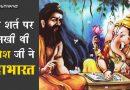 वेदव्यास का महाभारत लिखने के लिए भगवान गणेश ने रखी थी ये शर्त और कहलाए एकदंतधारी, जानिए पूरी कथा