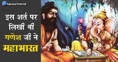 वेदव्यास का महाभारत लिखने के लिए भगवान गणेश ने रखी थी ये शर्त और कहलाए एकदंतधारी, जानिए पूरी कथा.