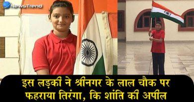 आख़िरकार तीन साल बाद इस लड़की ने पूरा कर ही लिया अपना सपना, श्रीनगर के लाल चौक पर फहराया तिरंगा!