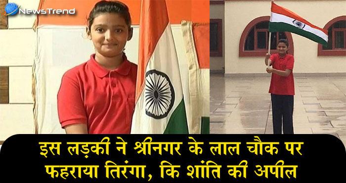Photo of आख़िरकार तीन साल बाद इस लड़की ने पूरा कर ही लिया अपना सपना, श्रीनगर के लाल चौक पर फहराया तिरंगा!