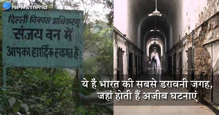 है दम तो जाकर दिखाएं भारत के इन 5 डरावनी जगहों पर