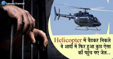 हेलिकॉप्टर से जाना था शादी में, पहुंच गए जेल