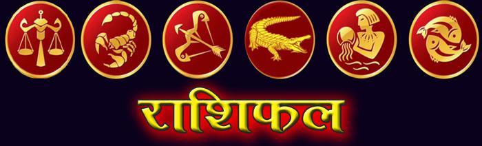 14 September horoscope, 14 सितंबर राशिफल, astrological Daily horoscope, daily predictions, Rashifal 14 September 2017, आज का राशिफल, ज्योतिषीय, दैनिक राशिफल