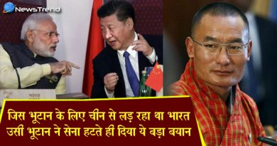 जिस भूटान के लिए चीन से भिड़ा था भारत, उसी भूटान ने डोकलाम विवाद खत्म होते ही ये क्या कह दिया?