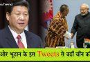 स्वतंत्रता दिवस के मौके पर भारत और भूटान के पीएम ने किए ऐसे ट्वीट, कि बढ़ गयी चीन की चिंता