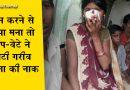 महिला ने काम करने से किया इंकार तो मालिक ने की ऐसी हरकत की महिला अब किसी को अपनी नाक न दिखा पाएगी