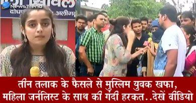 3 तलाक पर लड़कियों की राय लेने गयी इस महिला रिपोर्टर के साथ मुस्लिम युवकों ने ऐसे निकाला गुस्सा..