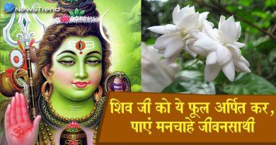 भगवान शिव को अर्पित करें ये फूल, जल्द ही पूरी हो जाएगी मनचाहे जीवनसाथी की कामना