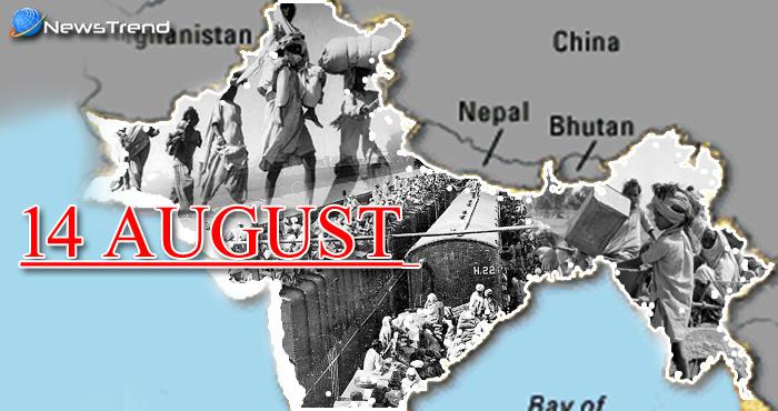 स्वतंत्रता दिवस विशेष: 14 अगस्त की रात ने बदल दिया था हिंदुस्तान का नक्शा
