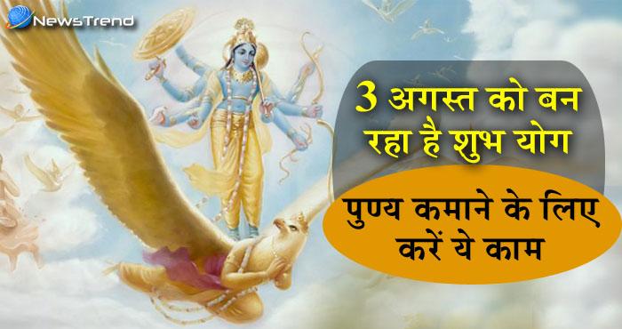 पुण्य कमाने के लिए 3 अगस्त को करें ये काम, देवी-देवताओं के आशीर्वाद से नहीं होगा जीवनभर कोई दुःख!