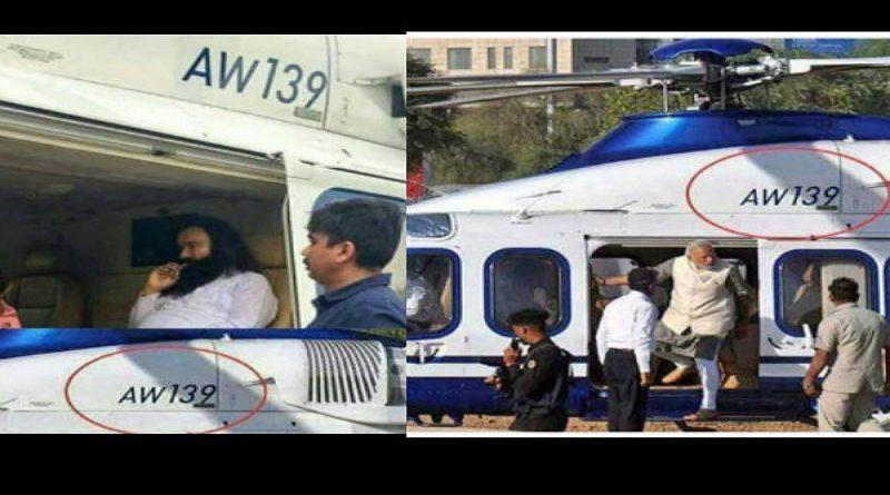 ram Rahim chopper jail viral photo