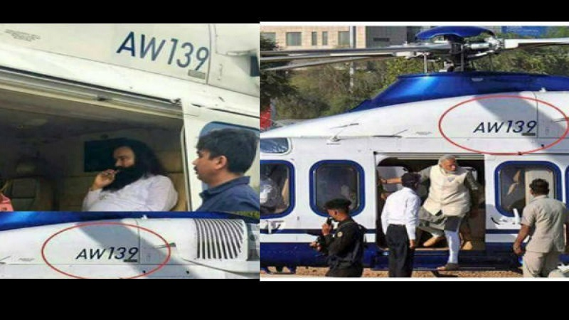 ram Rahim chopper jail viral photo