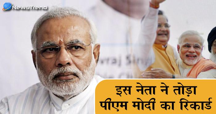 इस भाजपा नेता ने पीएम मोदी को पीछे छोङा, राजनीति के इतिहास में बनाया नया कीर्तिमान