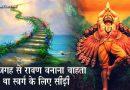 जानिये कौन सा है वह पवित्र स्थान जहां रावण बनाना चाहता था स्वर्ग के लिए सीढ़ी..