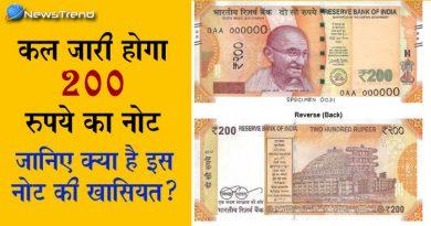 कल जारी होगा 200 रुपये का नोट, सबसे अलग होंगे इसके सुरक्षा फीचर – जानिए कुछ खास बातें
