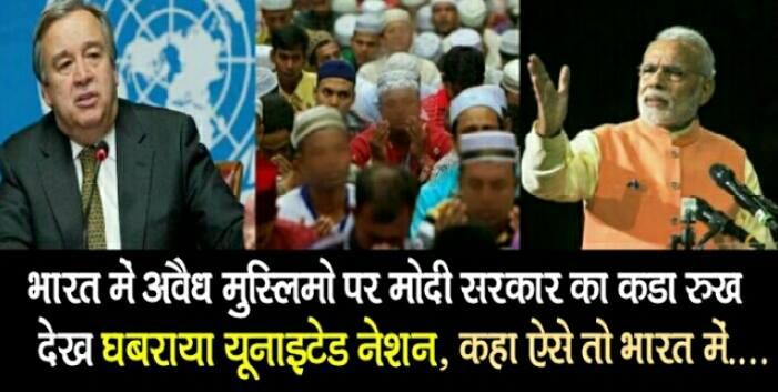 मोदी सरकार की अवैध मुस्लिमों पर सख्ती देख संयुक्त राष्ट्र उड़े होश, कहा – इसीलिए तो मोदी से मुस्लमान की…!