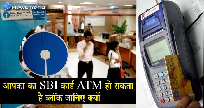 एसबीआई बैंक के ग्राहकों के लिए बड़ी खबर, बैंक ने दिया बड़ा झटका