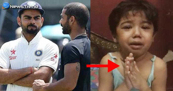 देखें वीडियो: आखिर क्यों इस रोती बच्ची के मां-बाप पर फूटा विराट-शिखर का गुस्सा? देख हो जाएंगे भावुक