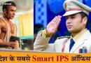 ये हैं देश के सबसे स्मार्ट IPS ऑफिसर, जिनके आगे फेल हैं बॉलिवुड के सभी सुपरस्टार्स