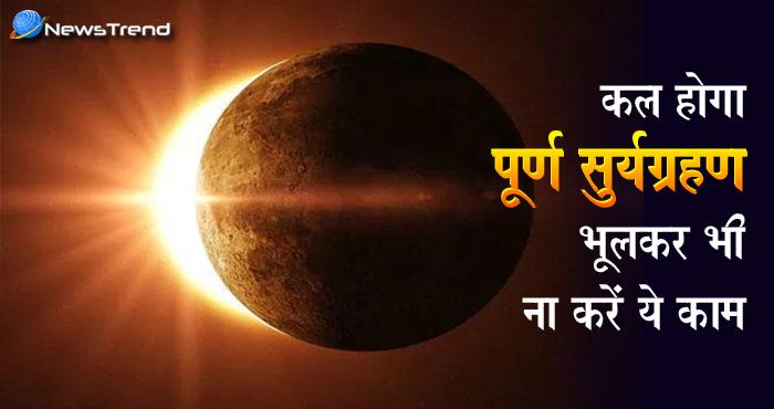 साल का दूसरा सूर्यग्रहण 21 अगस्त को, जानिये उस दिन क्या करें और क्या न करें .