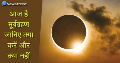 99 साल बाद लगा पूर्ण सूर्य ग्रहण, जानें कहां-कहां होगा असर और किन बातों का रखें ख्याल