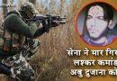 जम्मू कश्मीर में सेना ने उड़ाए आतंकियों के छक्के, कार्यवाई में ढेर हुआ लश्कर का मशहूर आतंकी अबु दुजाना!