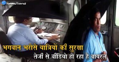 एक हाथ में छाता लेकर दूसरे हाथ से ट्रेन चलाते ड्राईवर का वीडियो वायरल... देखें वीडियो!