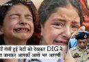 शहीद की रोती बेटी को देख DIG ने जो कहा, सुन कर आप की भी आँखे भर जायेगी