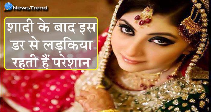 शादी के बाद लड़कियों को क्यों सताता रहता है ये डर !