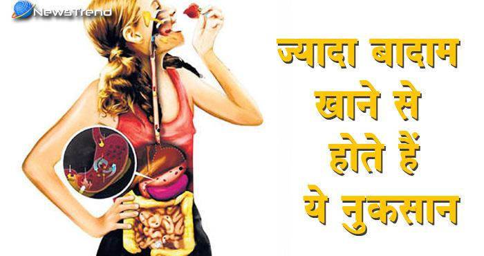 सावधान! ज्यादा बादाम खाने से हो सकते हैं ये दुष्प्रभाव
