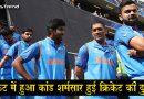 क्रिकेट में कांड : क्रिकेटर ने लाखों लोगों के सामने ही साथी खिलाड़ी से किया 'गंदा काम' – देखें
