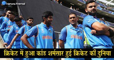 क्रिकेट में कांड : क्रिकेटर ने लाखों लोगों के सामने ही साथी खिलाड़ी से किया 'गंदा काम' – देखें वीडियो