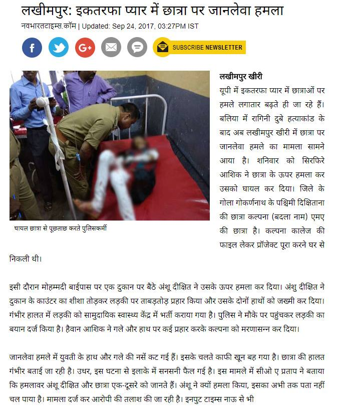 Viral photo of wounded girl from bhu