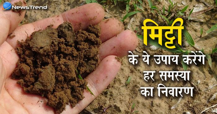 मिट्टी के इन उपायों से दूर होती हैं घर की समस्याएं, एक बार ज़रूर आज़मा कर देखें