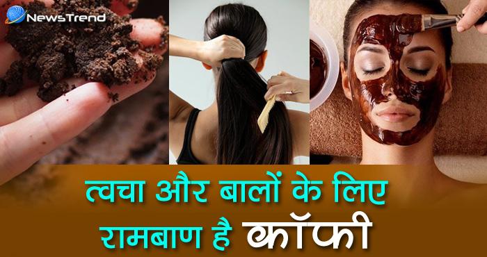 अच्छी त्वचा और बालों के लिए करें कॉफी का इस्तेमाल