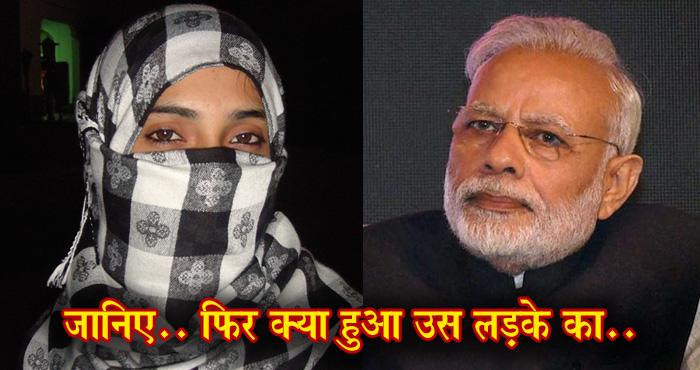 मुस्लिम लड़की ने पीएम मोदी को लेटर लिखकर कहा – सर! एक लड़का कई दिनों से परेशान कर रहा है!