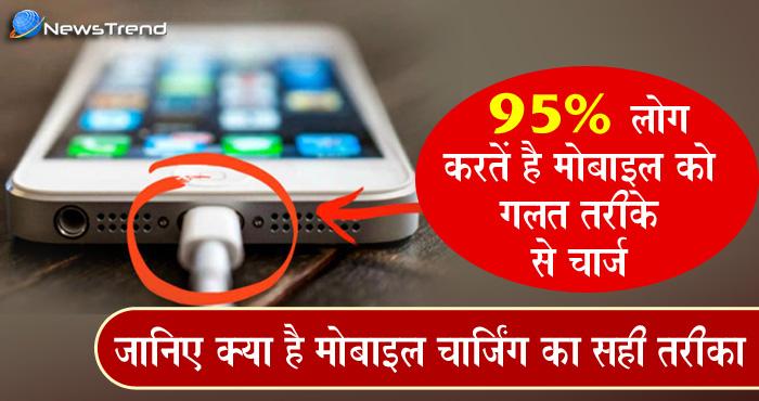 फ़ोन को गलत तरीके से कर रहे हैं चार्ज? जानिए क्या है फ़ोन चार्जिंग का सही तरीका