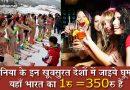 इन देशों में भारत का 1 रु है 350 रु के बराबर, 14 देशों में जमकर चलेगा भारतीय रुपया, लें मज़ा